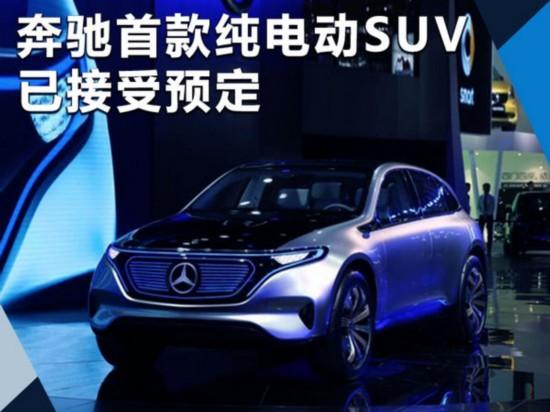 奔驰首款纯电动SUV已接受预定 订单达2000台-图1