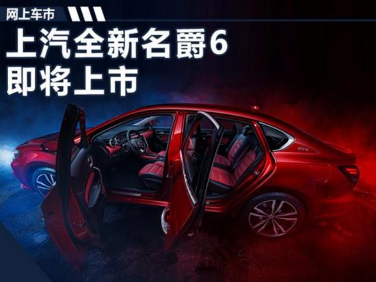 上汽全新名爵6将上市 首搭升级版智行2.0系统-图1