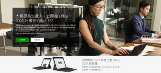 Office2007 10月将终止支持服务