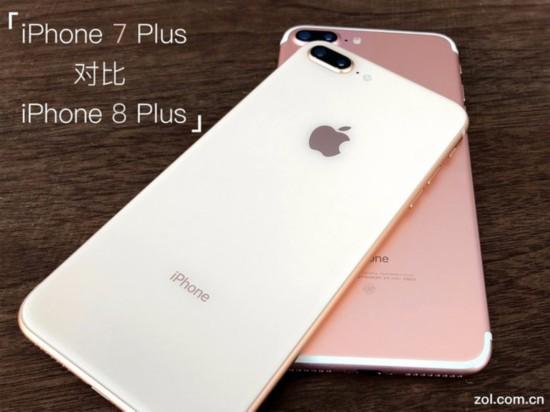 图解真相:iPhone8P对比7P 看完再决定买不买