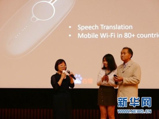 百度智能翻译机亮相日本