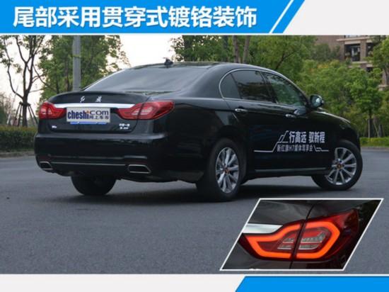 红旗新H7正式上市 售价区间XX-XX万元-图7