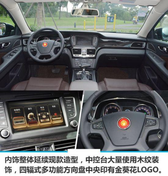 红旗新H7正式上市 售价区间XX-XX万元-图9