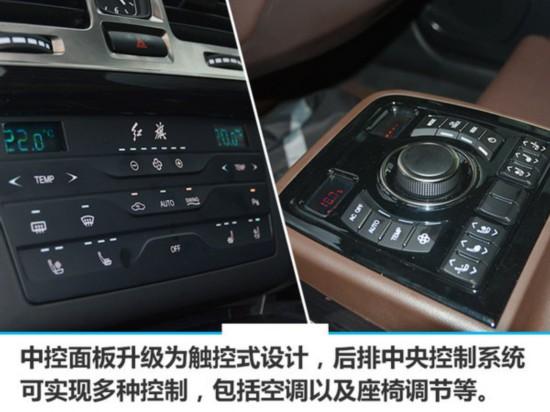 红旗新H7正式上市 售价区间XX-XX万元-图10