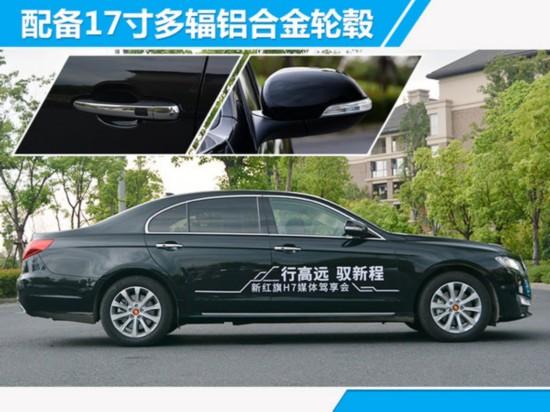 红旗新H7正式上市 售价区间XX-XX万元-图6