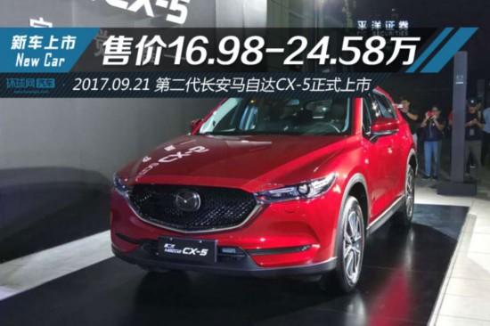 第二代长安马自达CX-5上市 售价16.98-24.58万