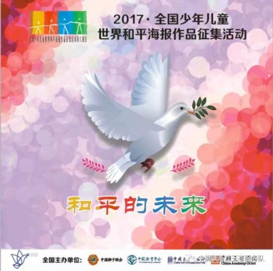 狮爱放飞梦想 绘 和平的未来 中国狮子联会世界和平海报作品征集温州展区启动仪式隆重开幕图片