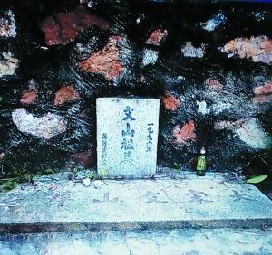文天祥衣冠冢藏身广东江门深山?或为其祖父坟墓