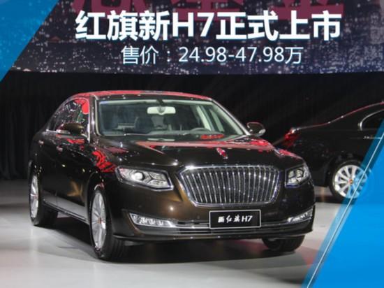 一汽红旗新H7正式上市 售价24.98-47.98万元-图1