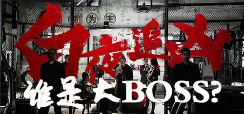 《白夜追凶》原著小说剧透:关宏峰黑暗恐惧症怎么来的?幕后boss是谁?