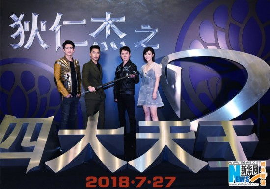 《狄仁杰》定档明年7.27 赵又廷冯绍峰林更新重聚