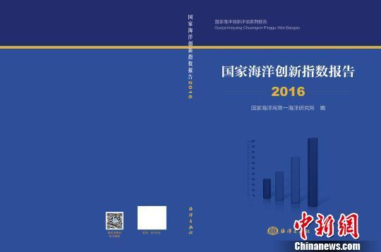 中国海洋发展研究会发布《国家海洋创新指数2016》