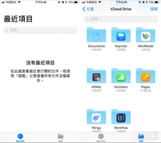 iOS 11中的档案App