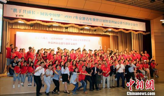 200余名京港青年结为成长伙伴开启大学生活