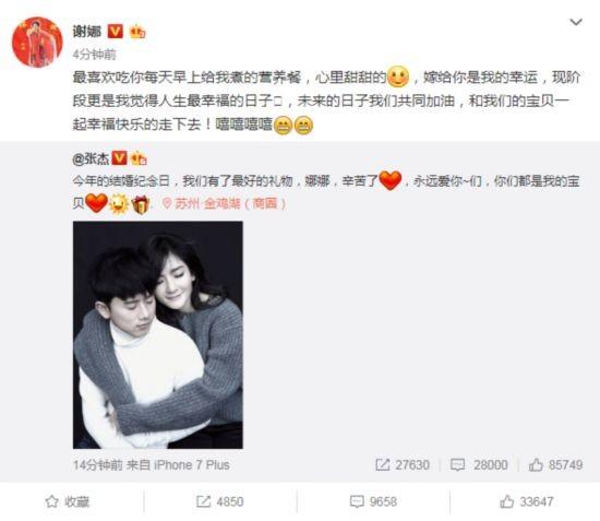 张杰宣布谢娜怀孕 大半个娱乐圈好友送祝福