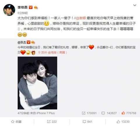 张杰宣布谢娜怀孕 何炅:台上位置给你留好 等你圆滚滚地回来