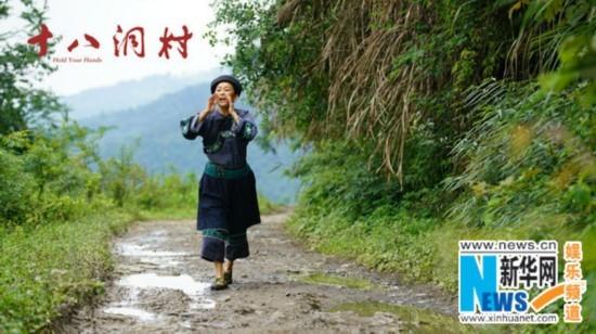 《十八洞村》曝预告王学圻陈瑾演绎人生悲欢