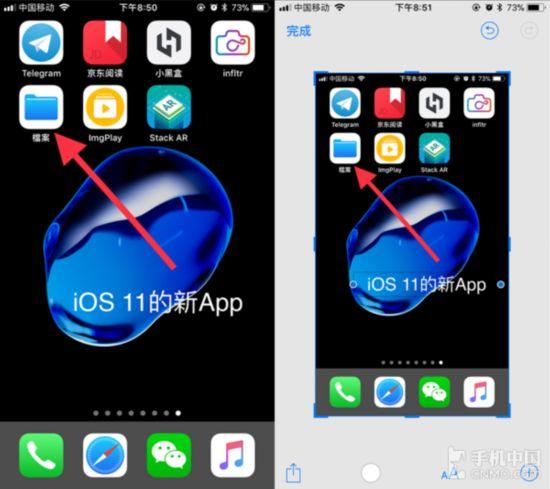 iOS 11的截图功能