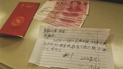 50年前欠下医院3元 南京7旬老人主动还款千元