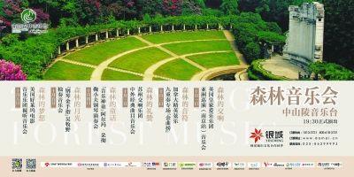 """南京森林音乐会""""B计划"""":遇降雨转场江苏大剧院"""