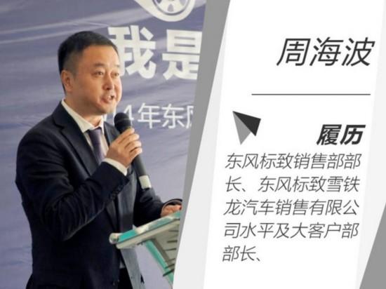 东风标致总经理李海港已离职 周海波任代总经理-图1