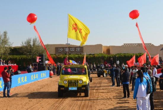首届宁夏大漠健身运动大赛启幕 特色入场仪式成为亮点