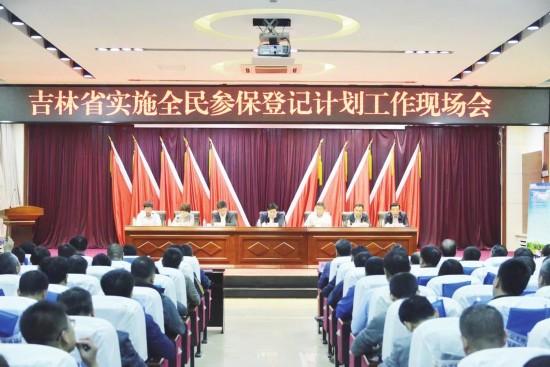 吉林省:让每个人都依法享有社会保障