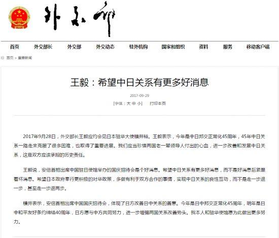 王毅会见日本驻华大使:希望中日关系有更多好消息