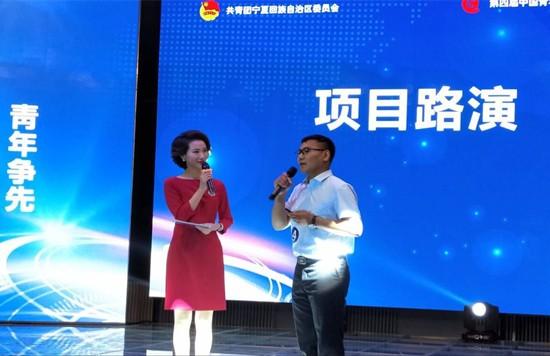 宁夏团委举办青年创新创业大赛