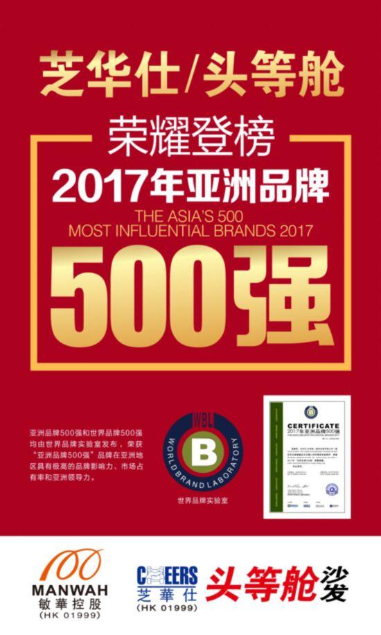 """芝华仕、头等舱荣登 """"亚洲品牌500强"""" 为中国品牌点赞195.png"""