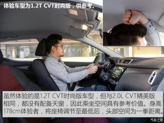 东风日产 逍客 2017款 2.0L CVT精英版
