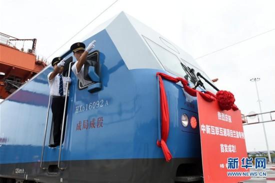 兰渝铁路全线通车