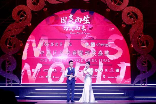 都市丽人・第67届世界小姐中国区总冠军在大连诞生