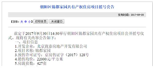 """北京首个共有产权住房今天摇号 """"新北京人""""摇中率约为0.5%"""