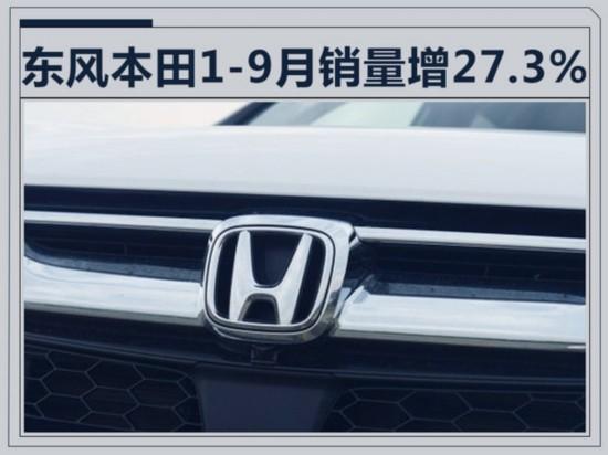 东风本田1-9月销量增27% CR-V终端批售超2万台-图1