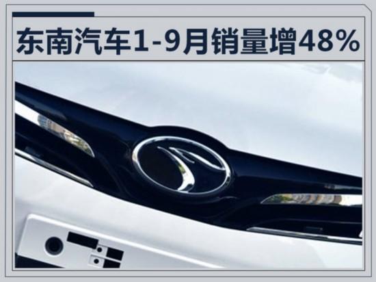 东南汽车9月销量大增48% DX3突破万量大关-图1