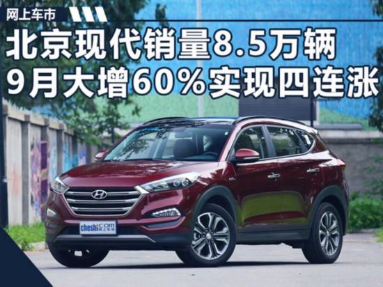 北京现代销量8.5万辆 9月大增60%实现四连涨-图1