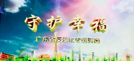 """广东省举办""""守护幸福""""反邪教专题演出"""