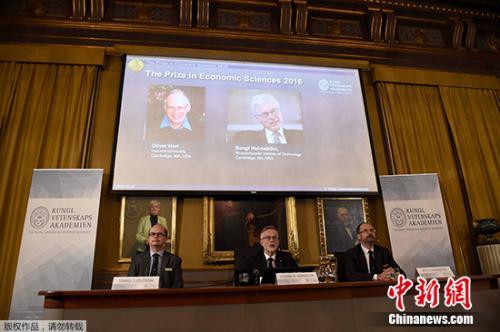 资料图:当地时间2016年9月10日上午11时45分,瑞典斯德哥尔摩,2016年诺贝尔经济学奖揭晓,奥利弗・哈特、本特・霍姆斯特罗姆荣获该奖项。 (1)