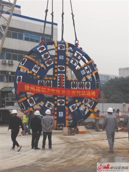 徐州地铁3号线首台盾构机进场 预计2020年底建成
