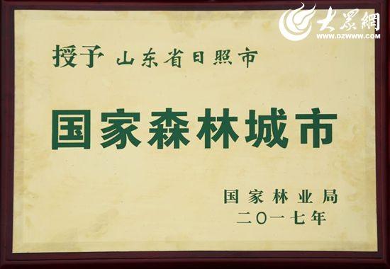 """4、""""国家森林城市""""牌匾"""