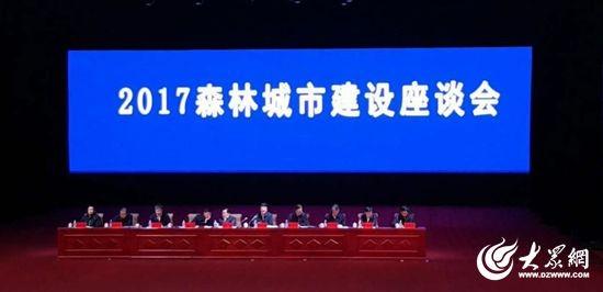 1、2017森林城市建设座谈会