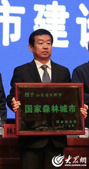 """3、日照市委副书记、市长齐家滨接受""""国家森林城市""""牌匾"""