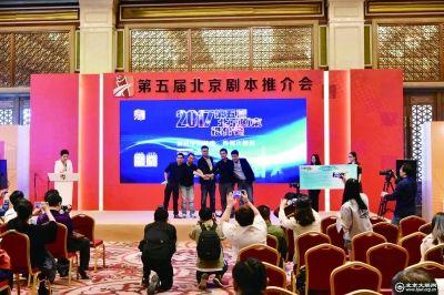 在第五届北京剧本推介会上,北京剧本超市联盟成立