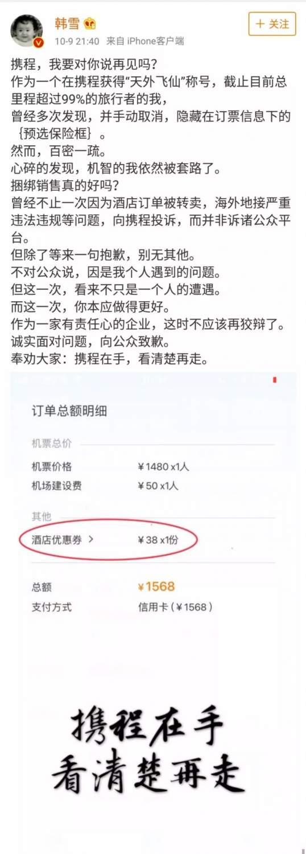 人民日報批攜程網捆綁銷售陷阱:需對亂象亮劍!