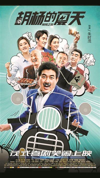 朱时茂导演《胡杨的夏天》 陈佩斯潘长江加盟