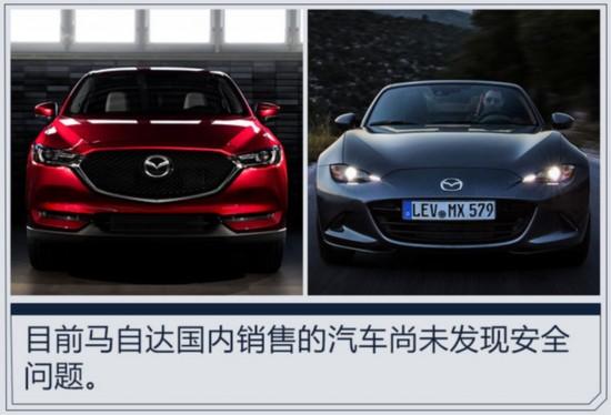 日本造钢材质量造假 斯巴鲁等日系车或将召回-图5