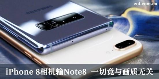 iPhone 8相机输Note8 一切竟与画质无关(待审)