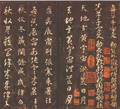 智永禅师:一纸千字文 尽显羲之风