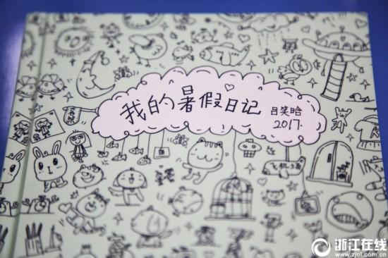 杭州小学生手绘漫画日记遭老师疯抢